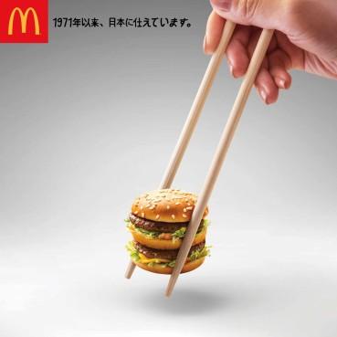 McDonald's: Rompiendo fronteras.